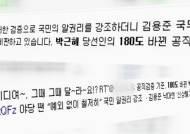 '돋보기 검증'이 야당 임무라더니…박근혜의 '변심'?