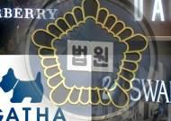 '강아지 모양, 체크무늬'…패션 공룡들 한국서 소송전