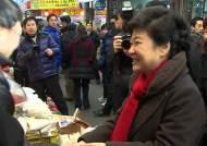 박근혜, 여전한 '재래시장 사랑'…설 앞두고 다시 찾아