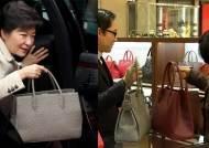 """""""박근혜 가방 있어요?"""" 100만원 타조백, 없어서 못 팔 지경"""