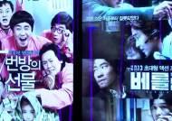 '7번방·베를린' 놀라운 쌍끌이 흥행…설 극장가 점령
