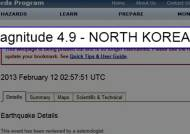 유엔 안보리, 오늘밤 11시 긴급 회의…국제사회 비상