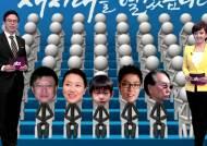 박근혜 취임식 가족석 단 '5석'…그 한 자리에 은지원이
