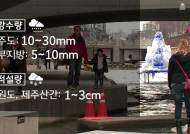 [날씨] 밤부터 눈·비…제주 최고30mm