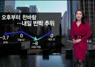 [날씨] 낮부터 찬바람…내일 반짝 추위