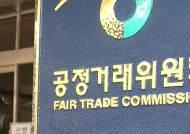 공정위, '담합 의혹' 수입차업체 '빅4' 현장조사 실시