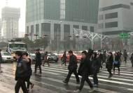 [날씨] 내일 반짝추위…서울 -6도