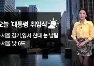 [날씨] 서울·경기 한때 눈날림…한낮 포근