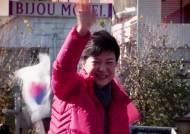 [특보] 박근혜, 헌정 사상 최초 여성 대통령 시대 개막