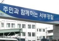 """박시후 """"관할서 바꿔달라""""…해당 경찰서 """"이송 거부"""""""