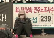 한진중공업 시위 주도 민노총 간부 5명 '전원 구속영장'