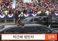 '박 대통령vs네티즌' 머릿속엔…가장 많이 떠올린 단어는?