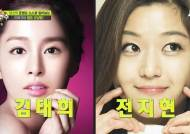 김태희·전지현 잘나가는 이유 '코' 보면 알 수 있다?