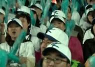 2만 대만 관중에 절대 '안 밀린다'…'일당백' 한국 응원단