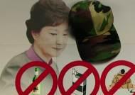 술·담뱃값 왜 손대나 했더니…박근혜 대통령이 싫어해서?