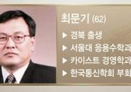 청와대, 미래부 장관 최문기·공정위원장 한만수 내정