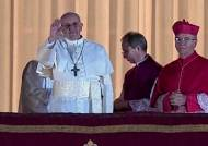 프란치스코 교황 첫 인사, '환호'…난제 어떻게 풀까?