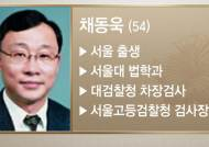 18개 기관 장차관급 인사 단행…검찰총장에 채동욱