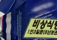 북한 위협에 '혹시나 싶어서'…생존키트·라면·생수 불티