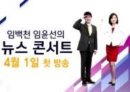 임백천, 변호사 임윤선과 JTBC '뉴스콘서트' MC 발탁