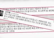 """인권운동가 고은태씨 """"벗은 사진 보내라"""" 성희롱 파문"""