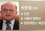 """박 대통령, 헌재소장 박한철 지명…""""전문성 중시했다"""""""
