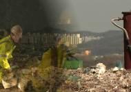 수도권 또 '쓰레기 대란' 오나…인천매립지 연장 갈등
