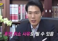 """첫날밤 보낸 30대女, 돌연 """"이혼하자""""고 한 속사정"""