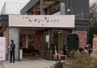 '건축학개론' 서연이네 집, 첫사랑 추억 담긴 '카페'로