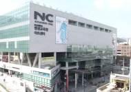 빚 폭탄 된 학내 쇼핑몰…부산대, 개교 이래 최대 위기