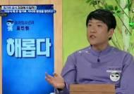 """'닥터의 승부' 표진원 """"쌀·밀가루, 설탕 먹는 것과 비슷"""""""