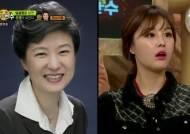"""""""초년부터 탄탄대로""""…역학자가 본 박근혜 대통령 관상"""
