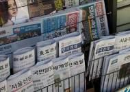 """신문구독료 소득공제 혜택 추진…""""활자 매체 활성화"""""""