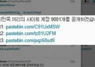 교사·군인…우리민족끼리 9001명 공개되자 '신상 털기'