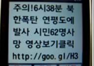 """""""북한 연평도 포격으로 사망"""" 112 문자 확인했더니…"""