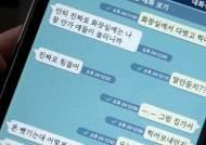 """""""알몸 찍어 보내라"""" 초등생을 성노예로…무서운 채팅"""