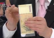 고액권 5만원 위조지폐 급증, 특별한 구별법이 있다?
