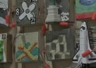 미국서 '한국을 빛낸' 재미 화가들 작품, 한 자리에…