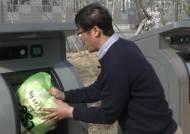 쓰레기차 대신 '40km 진공관', 봉투째 넣기만 하면…