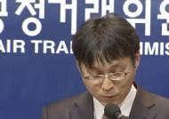 공정위, 롯데그룹 인천종합터미널 인수 '조건부 승인'