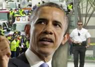 """""""보스턴 폭발사건은 테러""""…워싱턴엔 독극물 편지 배달"""