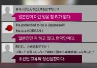 '테러 축하?' 영상 속 남성 정체 둘러싸고 한일 '감정싸움'