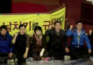 진주의료원 폐업, 도의회 대충돌…조례안 상정 불투명