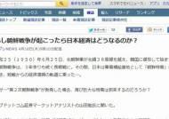 """""""한국에서 전쟁나면 이득""""…돈 계산하는 일본에 발끈"""