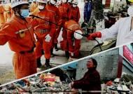 '전염병 창궐' 위험까지…중국 지진 현장 방역에 비상