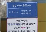 """""""회담 거부시 중대조치""""…개성공단 '마지막 카드' 던졌다"""