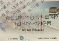 """""""우리 학교명으로 해줘요"""" 지하철역 이름 쟁탈전 진풍경"""