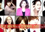 이하늬·이민정·김태희, 커플매니저가 뽑은 최고의 배우자는?