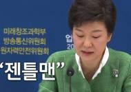 '젠틀맨·목욕탕' 귀에 쏙쏙…박근혜 '초등 선생님 화법'