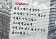 [단독] '미국인 공격할 것' 주한 미 대사관에 괴문서 배달